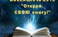 По следам библионочи — 2015