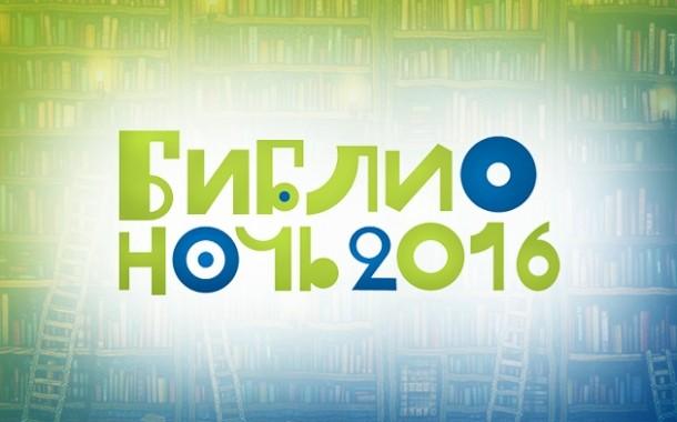 БИБЛИОНОЧЬ – 2016   «И это всё КИНО»
