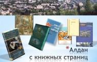 Алдан с книжных страниц