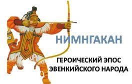 Нимнгакан — героический эпос эвенкийского народа