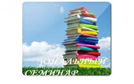 Зональный семинар «Инновационная деятельность общедоступных муниципальных библиотек как интеллектуальный ресурс устойчивого развития региона»