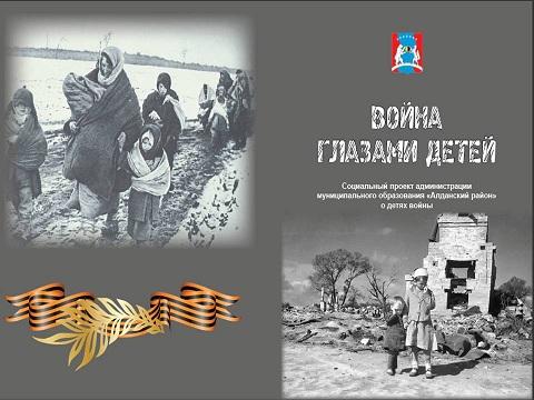 Презентация книги «Война глазами детей»