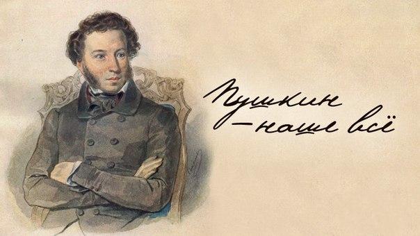 «Пушкин – наше все….»