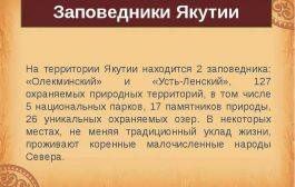 Заповедники Якутии