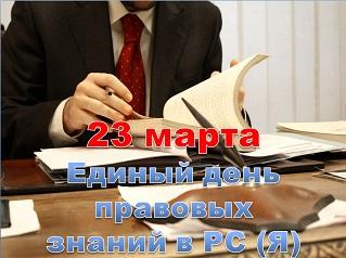 Единый день правовых знаний