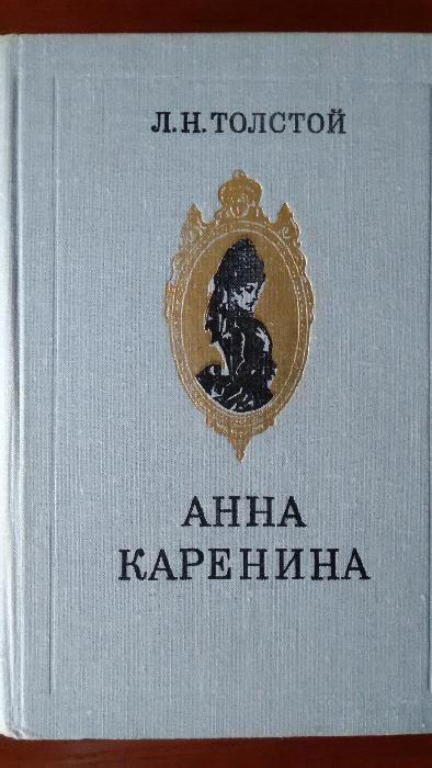 69283131_1_1000x700_tolstoy-anna-karenina-minsk