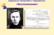 Этно-путешествие по книге А. Уваровского «Воспоминания»