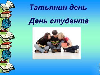25 – января День Российского студенчества!