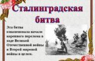«Перед глазами встанет Сталинград…»