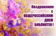 27 мая в нашей стране отмечается День библиотек