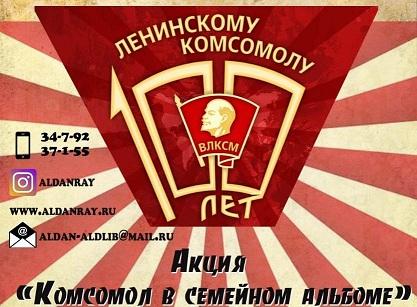 Акция «Комсомол в семейном альбоме»