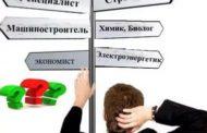 Слагаемые выбора профессии