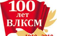«Комсомол: летопись времен»