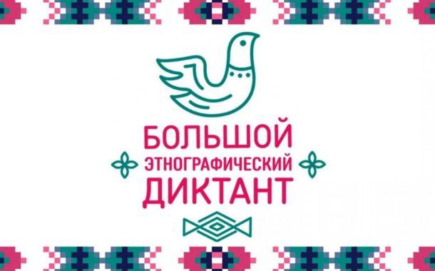 Большой этнографический диктант в Алдане!