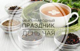 «Чай душистый, ароматный и на вкус всегда приятный!»