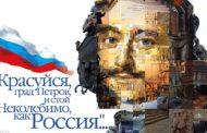 Ты всех прекрасней, несравнимый блистательный Санкт-Петербург!