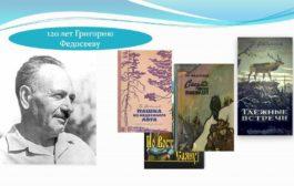 Литературный вечер-портрет «Григорий Федосеев: писатель — следопыт»
