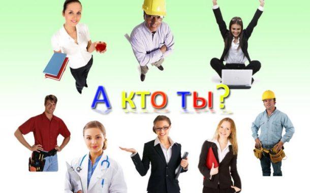 Предпринимательские идеи и профессиональные пробы