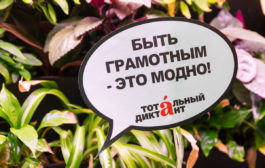 Акция «Тотальный диктант-2019» в городе Алдане состоялась!