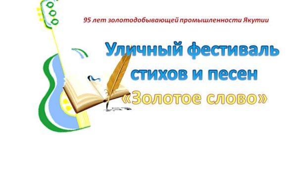 Фестиваль «Золотое слово»