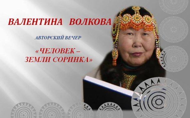 Авторский вечер Валентины Волковой