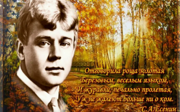 Есенина осень поёт нам песню…