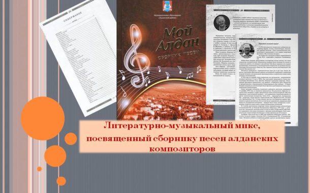 Презентация сборника песен «Мой Алдан»