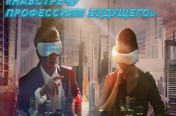Навстречу профессиям будущего
