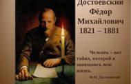 Многоликий Достоевский