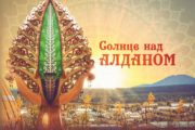 «Солнце над Алданом»: презентована книга об Ысыахе Олонхо