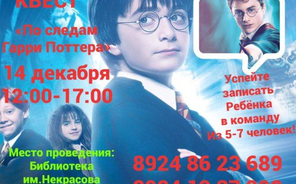 Квест «По следам Гарри Поттера»