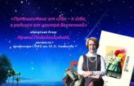 Авторский вечер Подойницыной Ирины Ивановны
