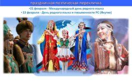 День родного языка и письменности 2020