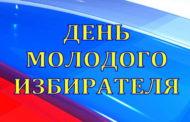 День Молодого избирателя в Алданском районе