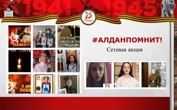 Онлайн-акция  #АЛДАНПОМНИТ