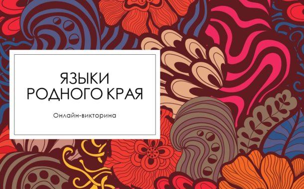 Районная онлайн-викторина «Языки родного края»