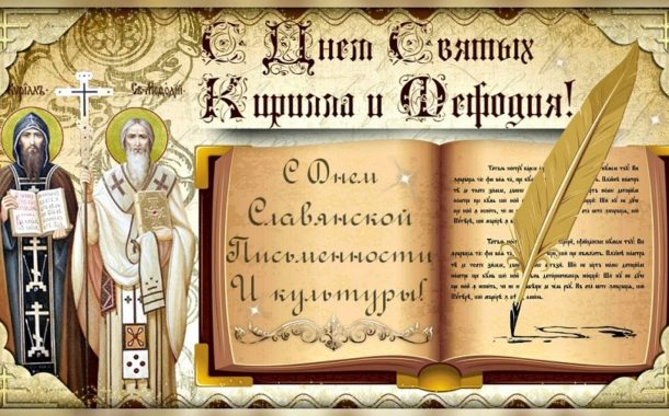 С Днем Святых Кирилла и Мефодия