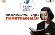 Библионочь'2020  «Памятный май»
