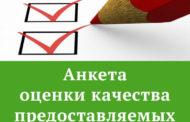 Анкетирование «Независимая оценка качества»