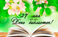 Общероссийский день библиотек