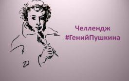 Челлендж  #ГенийПушкина