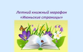 В Алдане прошел первый книжный марафон «Июньские страницы»