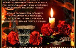 День памяти защитников Отечества