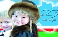27 сентября – День Государственности  Республики Саха (Якутия)
