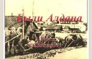 Презентация книги А. Коптяевой «Были Алдана»