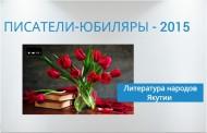 Писатели — юбиляры 2015 года. Литература народов Якутии.