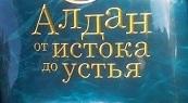 Презентация книги А.С. Павлова «Алдан от истока до устья»
