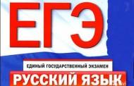 Начни  onlain подготовку к  ЕГЭ по русскому языку