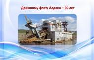 Золотые корабли Алданской земли