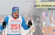 «Спортивная песнь зимы»